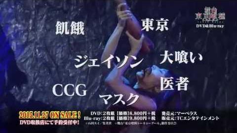 東京喰種Tokyo Ghoul Live Action