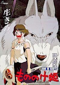 Princess Mononoke Japanese Poster (Movie)
