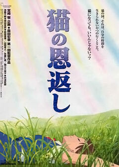 Cat Returns Japanese Poster