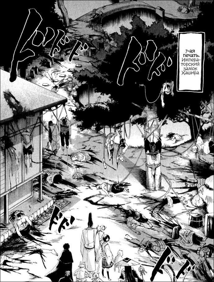Kubinashi Nurarihyon no Mago (9)