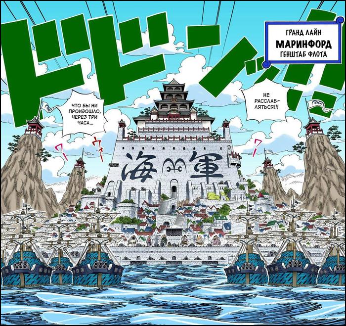 Anime Characters Fight Wiki : Линкор Морского Дозора anime characters fight вики