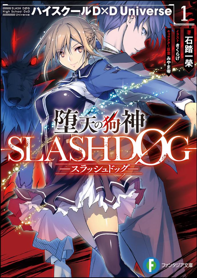 Slash Dog cover
