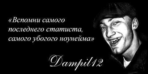 DampQuot1