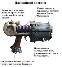 Пистолет Кхарна