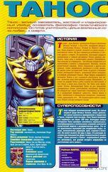 Инфа об Таносе 4