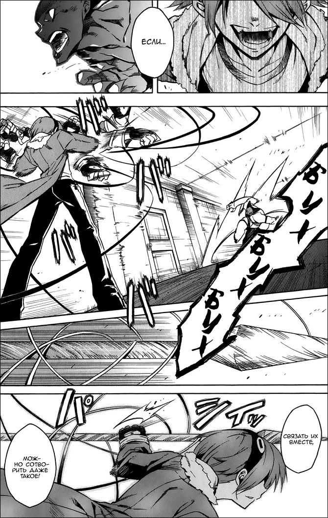 Akame ga kiru vol 5 ch 20 p19-copy.png res-copy