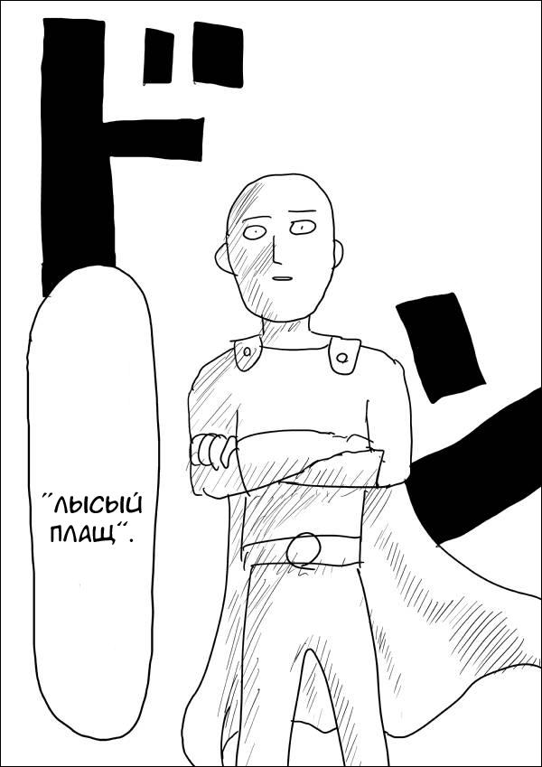 Saitama 2