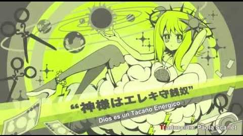 GUMI - God's an Energy Cheapskate - Sub Esp