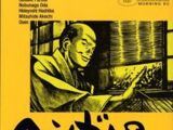 Hyōge Mono