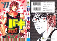 Baki Manga 2