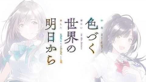 アニメ『色づく世界の明日から』PV第1弾