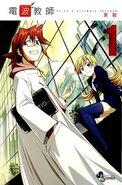 Otaku teacher Manga-Cover