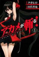 Akame ga Kill volume 1 cover