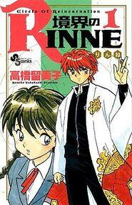 Rinne Manga Cover