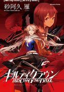 Guilty Crown Cover Light Novel