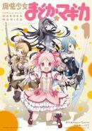 Puella Manga Cover