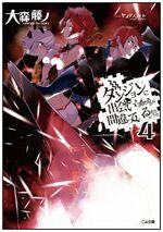 Danmachi Novel 04