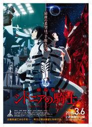 Knights of Sidonia Kino Film