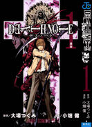 Death Note Cover 1