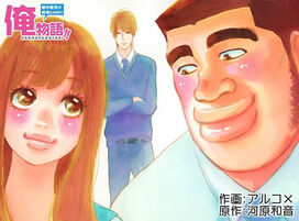 My Love Story Manga