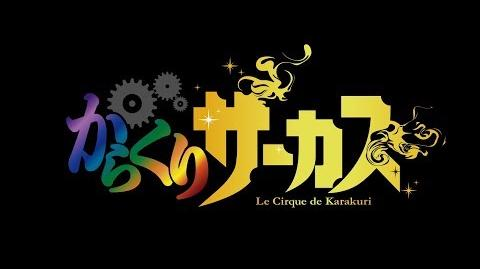 TVアニメ『からくりサーカス』第1弾アニメーションPV
