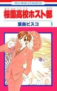 Ouran High School Vol 1 cover