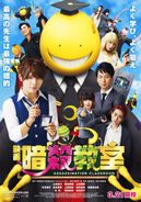Assassination classroom live action Poster