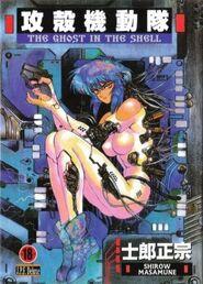 Gits Manga Cover1