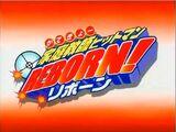 Katekyō Hitman Reborn! (Series)
