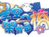 Hoshizora e Kakaru Hashi (Series)