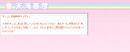 Haruhiko Amami Profile (PS2)