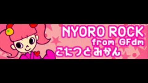 NYORO ROCK 「こたつとみかん」