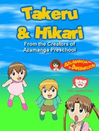 Takeru and Hikari Azumanga Animation