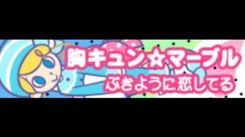 胸キュン☆マーブル 「ぶきように恋してる」