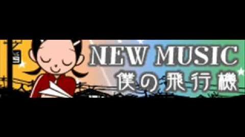 NEW MUSIC 「僕の飛行機」
