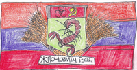 Flag of Zhlochovitch People's Militia