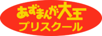Azumanga Preschool Japanese Logo