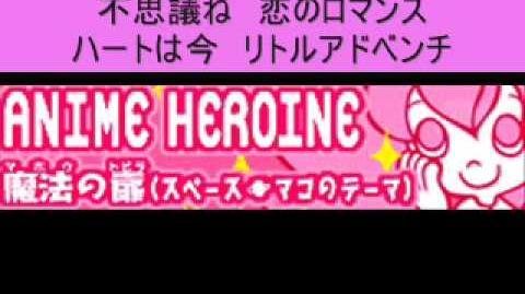 ANIME HEROINE 「魔法の扉 (スペース@マコのテーマ)」