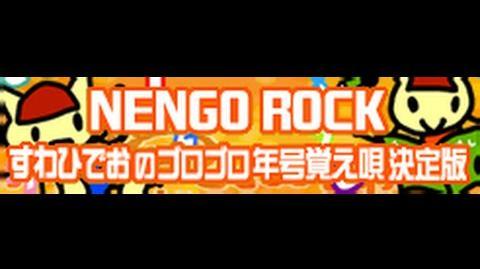 NENGO ROCK 「すわひでおのゴロゴロ年号覚え唄決定版」