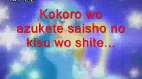 Mermaid Melody - Kibou no Kane Oto ~Love Goes On~ Lyrics