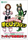 Ochaco Uraraka & Tsuyu Asui 1-8 bell fine illus