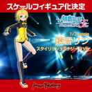 Kagamine Rin Stylish Energy L 1-7 max factory illus