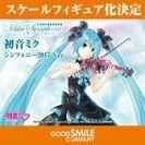 Hatsune Miku Symphony 2017 gsc illus