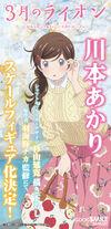 Akari Kawamoto 1-7 gsc illus