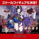 Assassin Shuten Douji 1-7 max factory illus