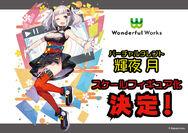 Kaguya Luna wonderful works illus