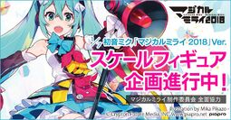 Hatsune Miku Magical Mirai 2018 1-7 furyu illus