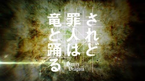 TVアニメ『されど罪人は竜と踊る』PV第2弾