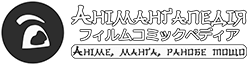 Енциклопедія аніме, манґи, ранобе тощо