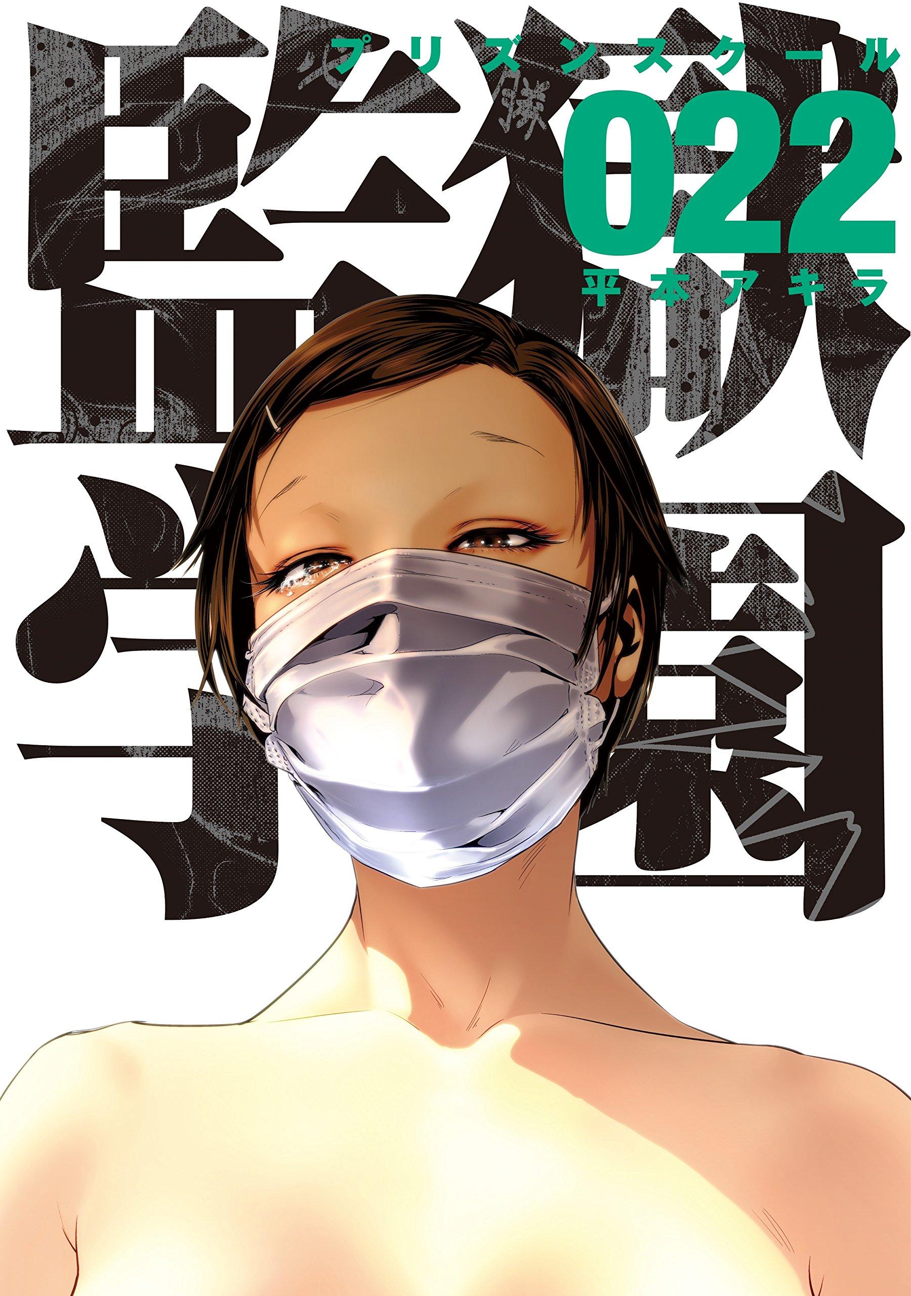 Image - Prison School Vol 22.jpg | AnimeVice Wiki | FANDOM